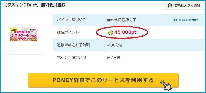 【ダスキンDDuet】で450円