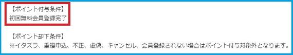【ダスキンDDuet】登録注意点