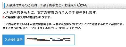 ソラチカ「入会受付番号」