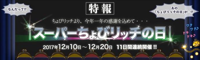 ちょびリッチ 10日~20日まで「スーパーちょびリッチの日」!11日間が熱い!!