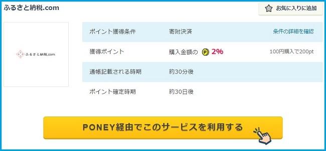 ふるさと納税.com