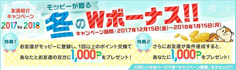 モッピー 新規入会で1,000円分のポイントが貰えるチャンス。
