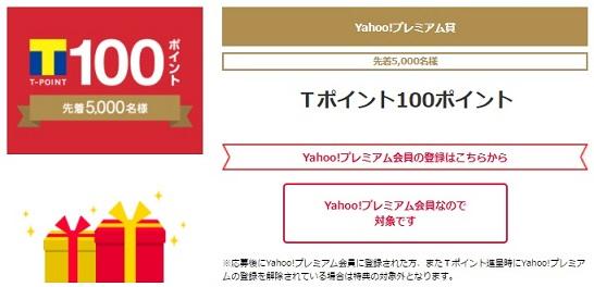 【Yahoo!】アンケートでTポイント100