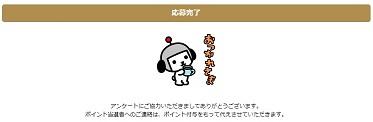 【Yahoo!】アンケート内容