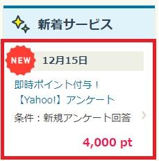 【Yahoo!】アンケート