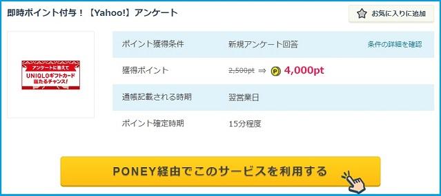 PONEY経由で40円