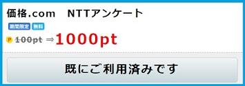 NTTアンケート