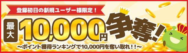 げん玉 新規登録者限定「1万円争奪バトル」勃発!!
