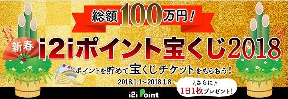 i2iポイント 総額100万円の宝くじ2018が開催中