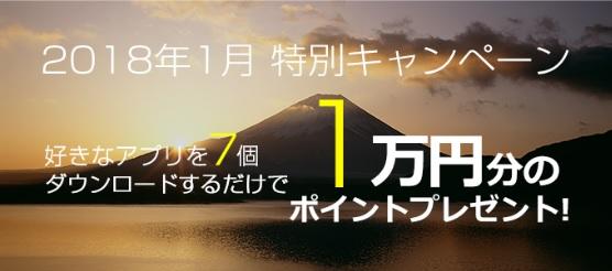 好きなアプリを7個ダウンロードするだけで1万円分のポイントプレゼント