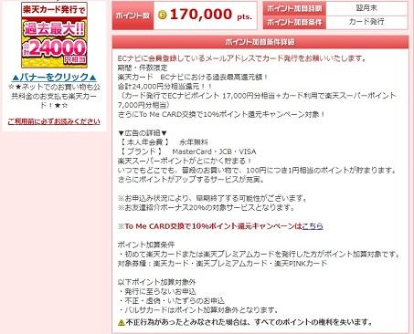 ポイントサイト情報 ECナビの関連記事 0円でお小遣いを稼ごう ...