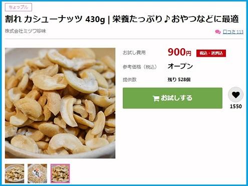 サンプル百貨店 「割れカシューナッツ 430g」が900円で販売中、招待クーポンで400円で購入しました。