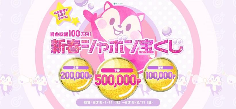 モッピー 1等は50万円が当たる、新春ジャンボ宝くじ始まっています。
