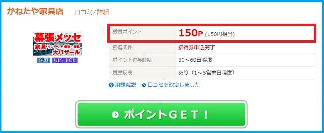 ライフメディア かねたや家具店【無料招待状】請求で150円稼げます。