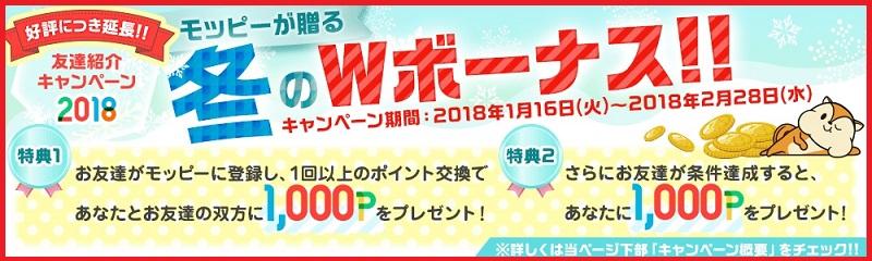 モッピー 新規入会&換金で1,000円分のポイントがもれなく貰える。