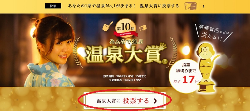 ポイントタウン みんなで選ぶ 第10回温泉大賞応募で400pt稼げます。