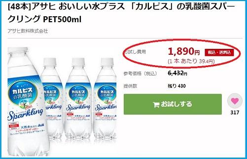 サンプル百貨店 「カルピス」の乳酸菌スパークリング PET500mlが1本あたり39.4円です。