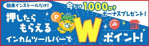 ポイントインカム インカムツールバー、インストールで即1,000pt獲得できます。