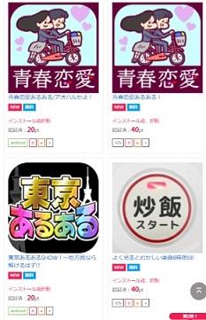 i2iポイント アプリ7つダウンロードでサクッと240ptGET、1万円当選の権利もGET!