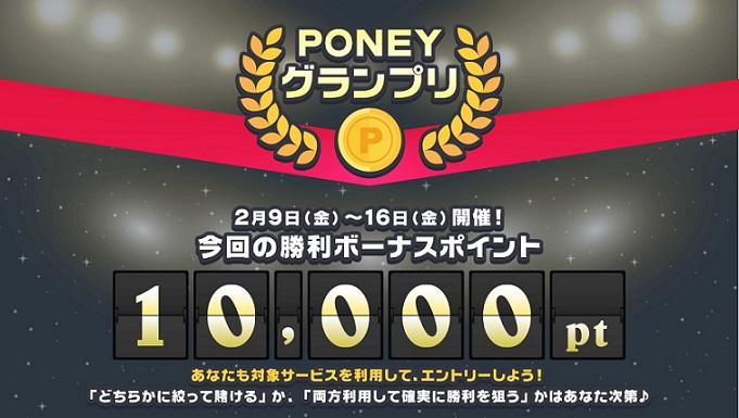PONEYグランプリ開催中、勝利ボーナス10,000ptを手に入れろ。