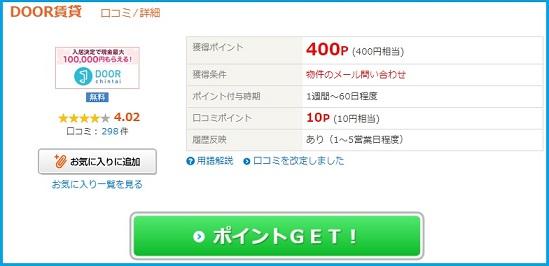 ライフメディア DOOR賃貸、物件問い合わせで400円、しかも毎月利用OK!!