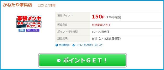 学習机が安い!かねたや家具店「無料招待状」請求で150円稼げぐ!