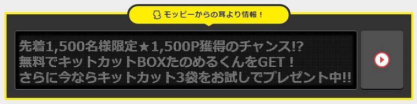 モッピー 「キットカット たのめるくん」無料申し込みで1,500円稼げます。