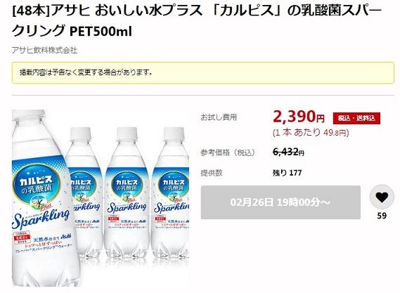 サンプル百貨店 「カルピス」の乳酸菌スパークリング PET500mlが1本あたり49.8円です。