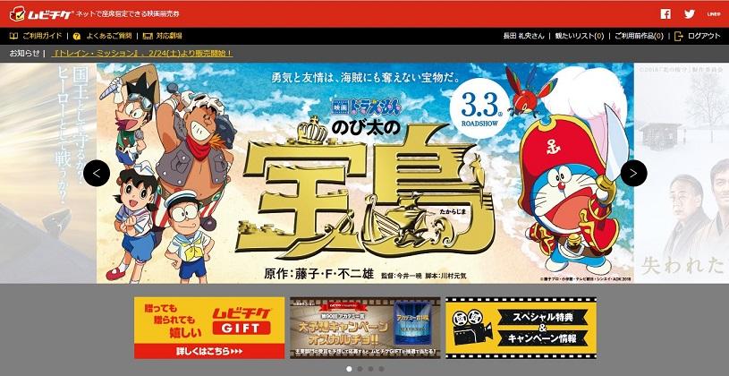 『映画ドラえもん のび太の宝島』の前売り券は、げん玉経由ムビチケがお得。