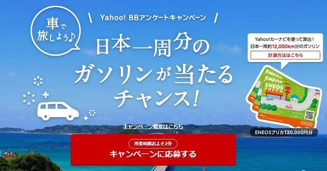 ガソリン日本一周分が当たるYahoo!BBアンケートはポイントタウン経由でお小遣いを稼ぎながら応募しよう。