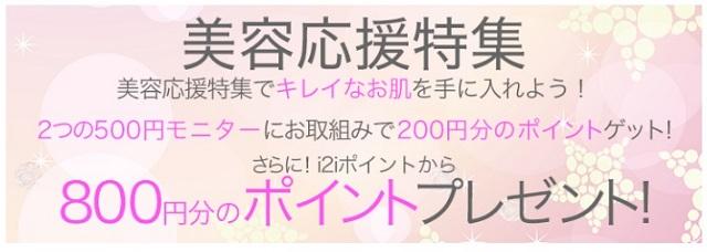 i2iポイント 美容応援特集!が美味しい、2件利用でボーナス800円を手に入れろ!