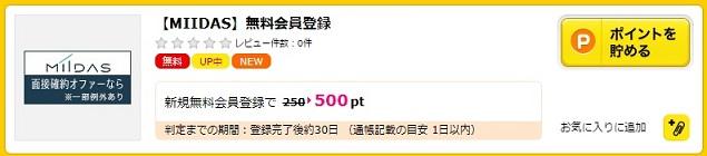 ハピタス MIIDASU無料会員登録で500ポイントと破格です。