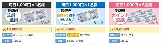 GetMoney! 毎日1,000円で通算4回目の当選!