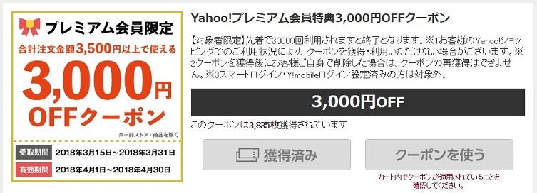 Yahoo!プレミアム会員必見!3,500円以上で使える3,000円OFFクーポン取得方法