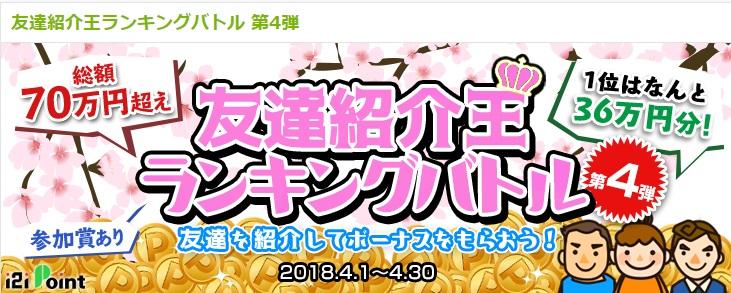 i2iポイント 友達紹介王ランキングバトル第4弾開催、今新規登録すると3,000pt多く貰えるチャンス!