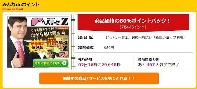 飲み会の強い味方「ヘパリーゼZ」5日分が実質196円で利用できます。