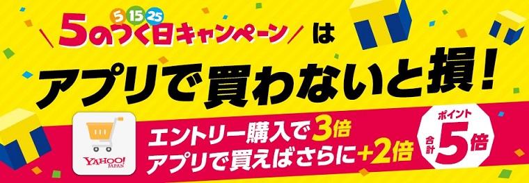 5月5日のYahoo!ショッピングでのお買い物は「げん玉」を経由して「総額55,555ポイント」の山分けに参加