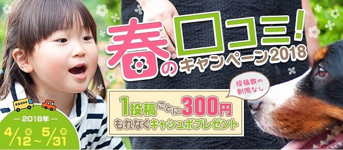 EPARK 春の口コミキャンペーンで300円プレゼント!さらに50円上乗せする裏技!
