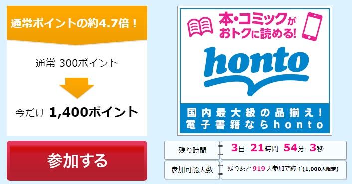 ハピタス hontoで初めて電子書籍購入で、最大1,076円稼げる、本当の話。終了しました。