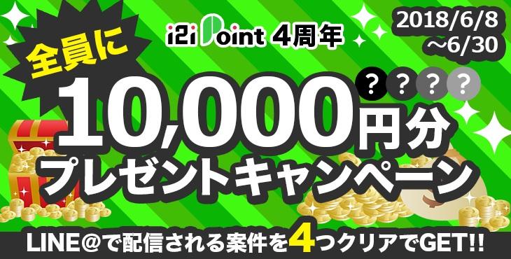 i2iポイント誕生4周年「全員に10,000円分プレゼントキャンペーン」で誰もが1万円獲得のチャンス!