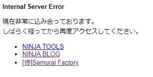 忍者ブログのエラーの為、丸々1日ブログを更新できませんでした。
