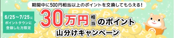 ポイントタウン 新規入会者が対象、30万円相当のポイント山分けキャンペーン