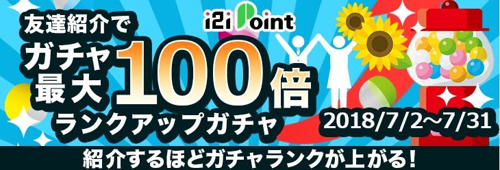 i2iポイント ガチャでの獲得ポイントが1回最大100円になるランクアップガチャが再び登場