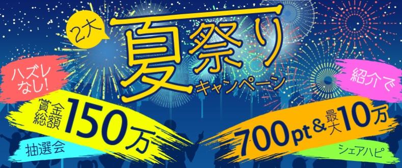 ハピタス ハズレなし総額150万ポイント大抽選会開催!!