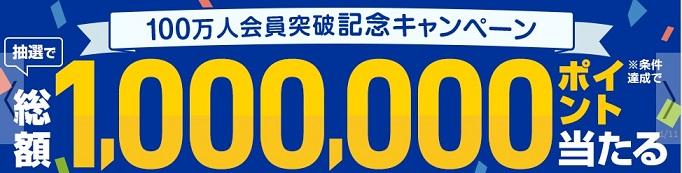 「Rebates」(リーべイツ)総額100万ポイントが当たる「100万人会員突破記念キャンペーン」