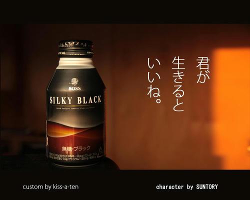silky_black_boss.jpg