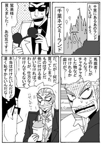 nezumi-1.jpg