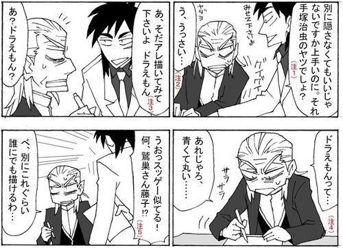 garyoku2.jpg