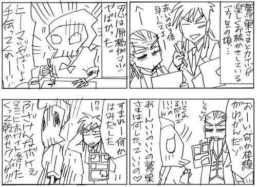 garyoku4.jpg