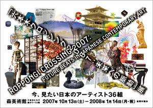 roppongi_crossing2007.jpg